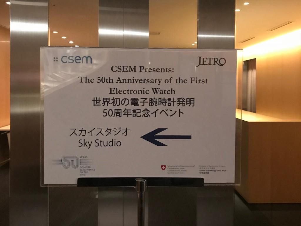 CSEM event