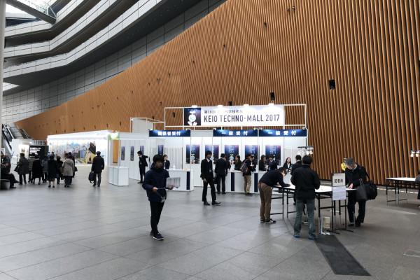 Keio Techno-Mall 2017
