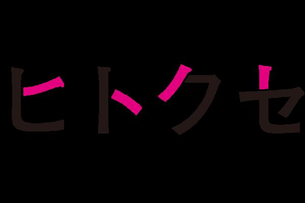 Hitokuse logo