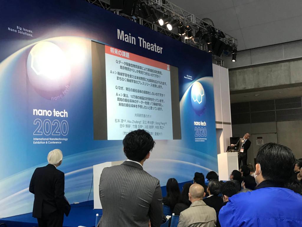 Nanotech 2020
